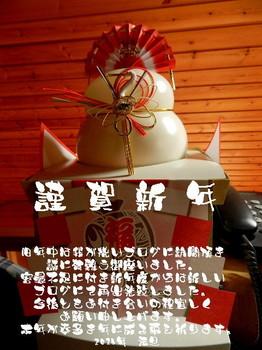 2014-12・31 我が家の鏡餅.JPG