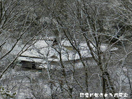 2015-01・02 初雪に包まれた古民家.JPG