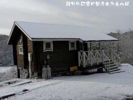 2015-01・02 新年の初雪に包まれた山小屋.JPG