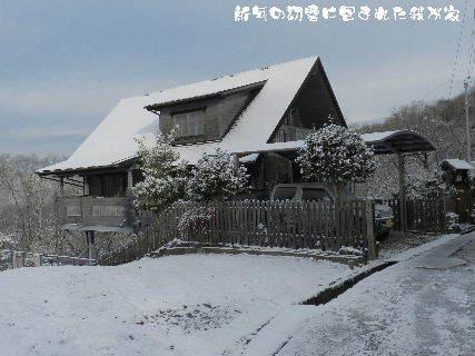 2015-01・02 新年の初雪に包まれた我が家.JPG