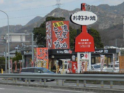 2015-02・21 我が町の食事処・・・ (2).JPG