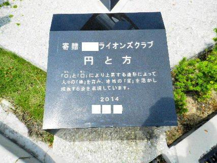 2016-07・05 我が町の行政・・・ (4).JPG
