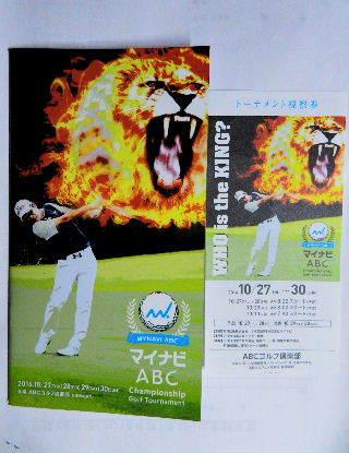 2016-10・27 マイナビABCゴルフトーナメント鑑賞に (1).JPG