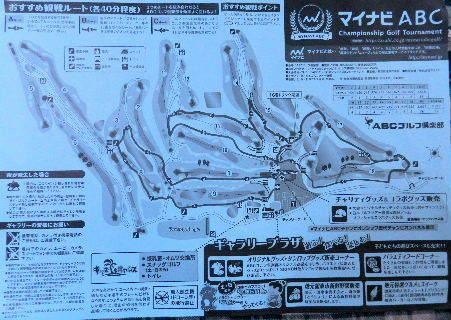 2016-10・27 マイナビABCゴルフトーナメント鑑賞に (2).JPG