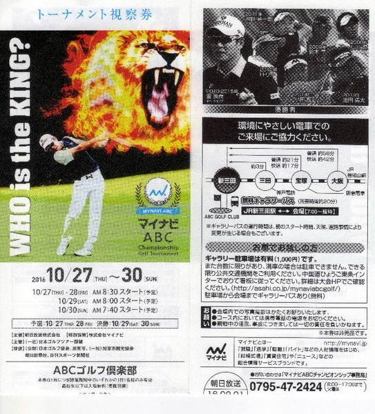 2016-10・30  今日のゴルフ鑑賞模様・・・ (3).jpg