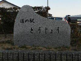 2017-12・20 我が町の道の駅 (1).JPG