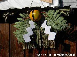 2017-12・30 我が家の迎春準備 (2).JPG